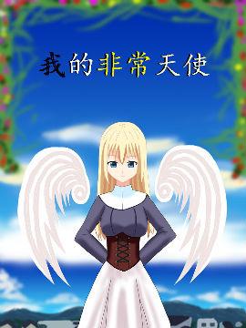 我的非常天使