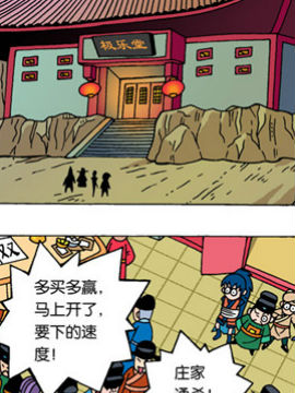 龙虎下山之皇家赌场二十五
