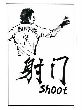 射门(shoot)