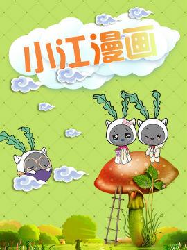 小江 漫画