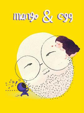 芒果与卤蛋