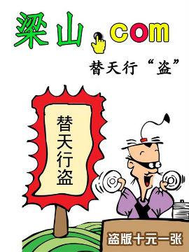 """《梁山.com》-替天行""""盗"""""""