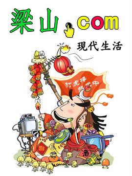 《梁山.com》-现代生活