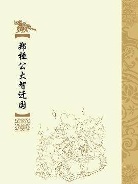 郑桓公大智迁国