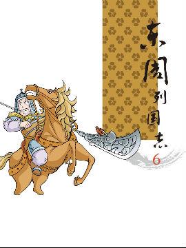 《东周列国志》6