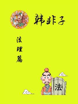 韩非子-法理篇