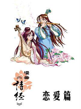 漫画《诗经》恋爱篇
