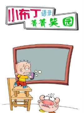 小布丁语录之菁菁笑园