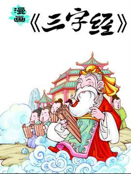 漫画《三字经》