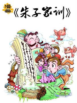 漫画《朱子家训》