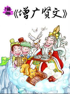 漫画《增广贤文》