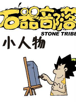 石器部落-小人物