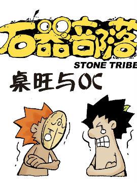 石器部落-桌旺与OC
