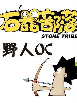 石器部落-野人OC