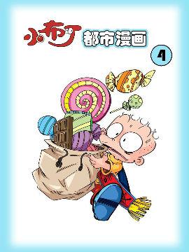 小布丁都市漫画系列4