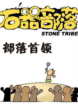石器部落-部落首领