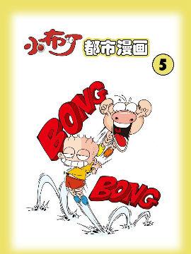 小布丁都市漫画系列5