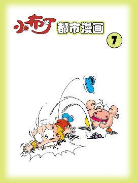 小布丁都市漫画系列7