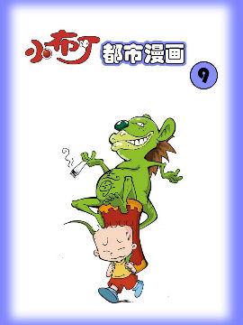 小布丁都市漫画系列9