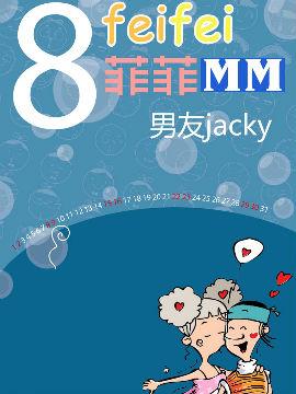 菲菲MM之男友jacky