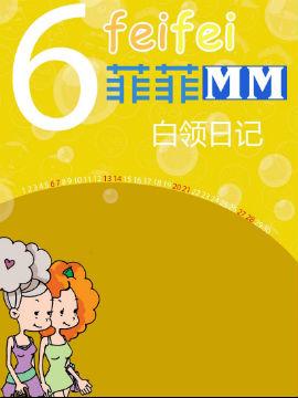 菲菲MM之白领日记