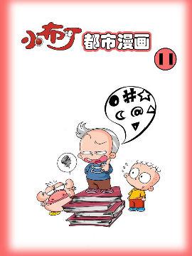 小布丁都市漫画系列11