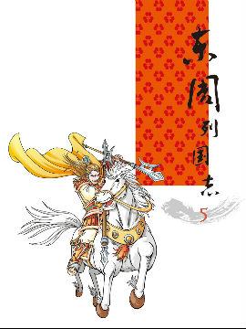 《东周列国志》5