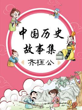 中国历史故事集齐桓公