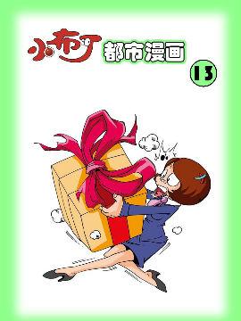 小布丁都市漫画系列13