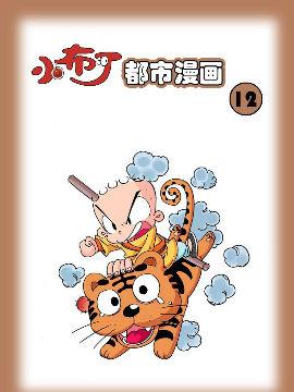 小布丁都市漫画系列12
