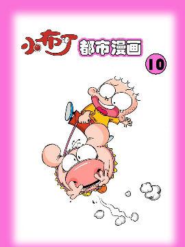 小布丁都市漫画系列10