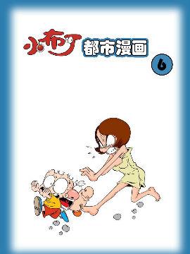 小布丁都市漫画系列6