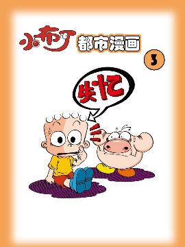 小布丁都市漫画系列3