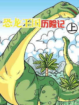 恐龙王国历险记上
