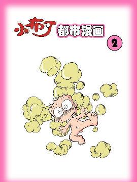 小布丁都市漫画系列2