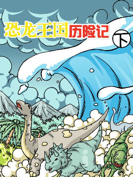 恐龙王国历险记下