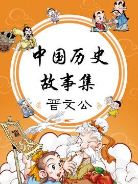 中国历史故事集晋文公