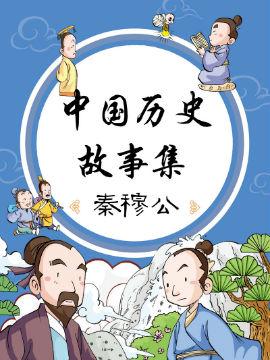 中国历史故事集秦穆公