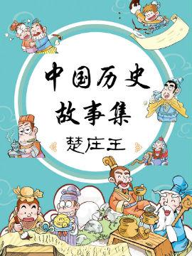 中国历史故事集楚庄王