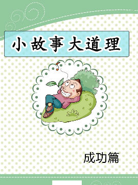小故事大道理-成功篇