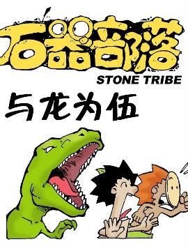 石器部落-与龙为伍