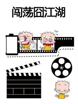 闯荡囧江湖