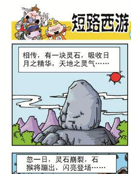 《短路西游》之石猴出世