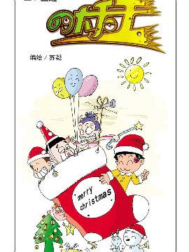《二.三班四大天王》5册圣诞节糗事