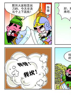 《麻辣三国》之6 屡战屡败