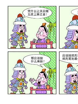 《麻辣三国》之7 乌烟瘴气