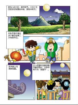 《民俗故事》2 传承