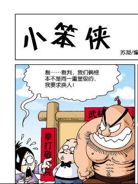 《衰门糗派》2,大战江湖