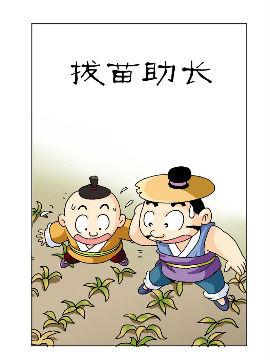 《中华成语》2 学古明智