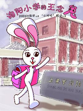 洵阳小学的王念兔